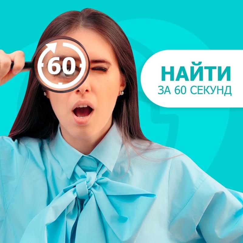 Найти за 60 секунд! , Любимый город, Ижевск