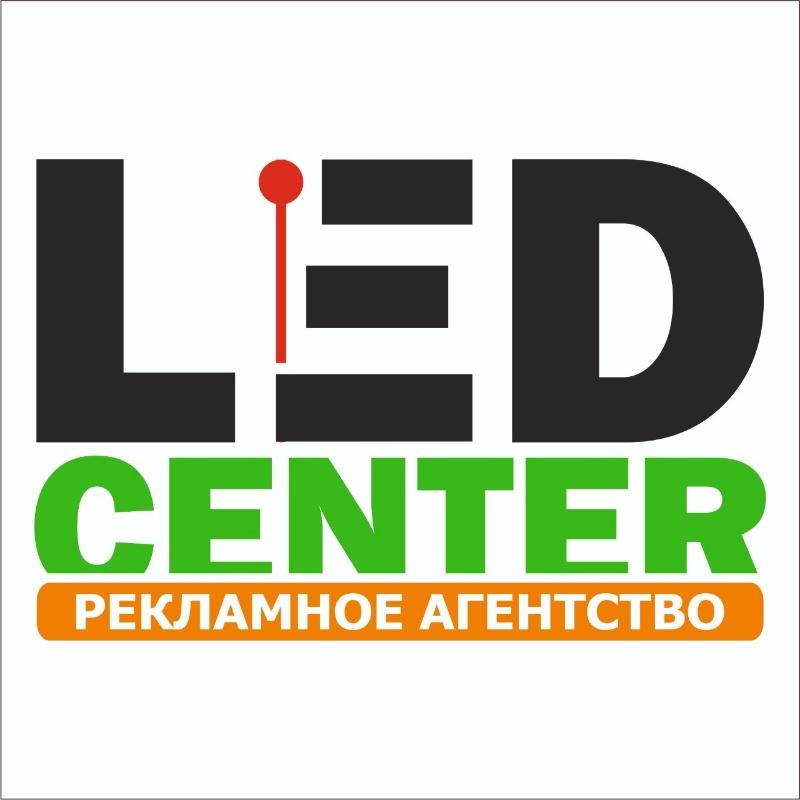 Рекламное агентство LEDCenter , LEDСenter, рекламное агентство