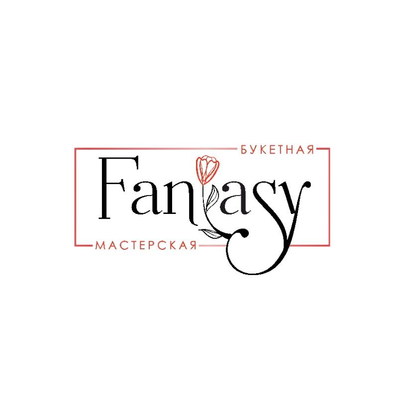 Your Fantasy, Букетная мастерская, Нижний Тагил