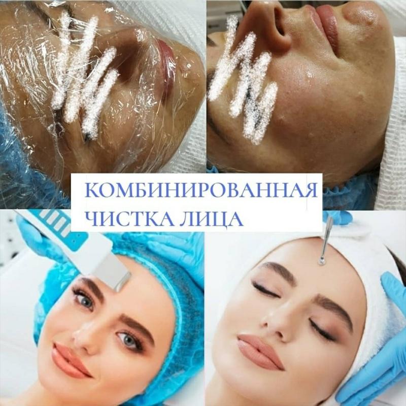 Комбинированная чистка лица 🌹👌, Spa-терапия