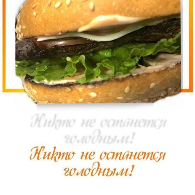 Бургер от Золотого донера, Золотой Донер - 5 микр.