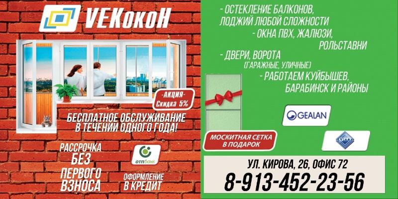 VEKокоН, VEKокон, Куйбышев