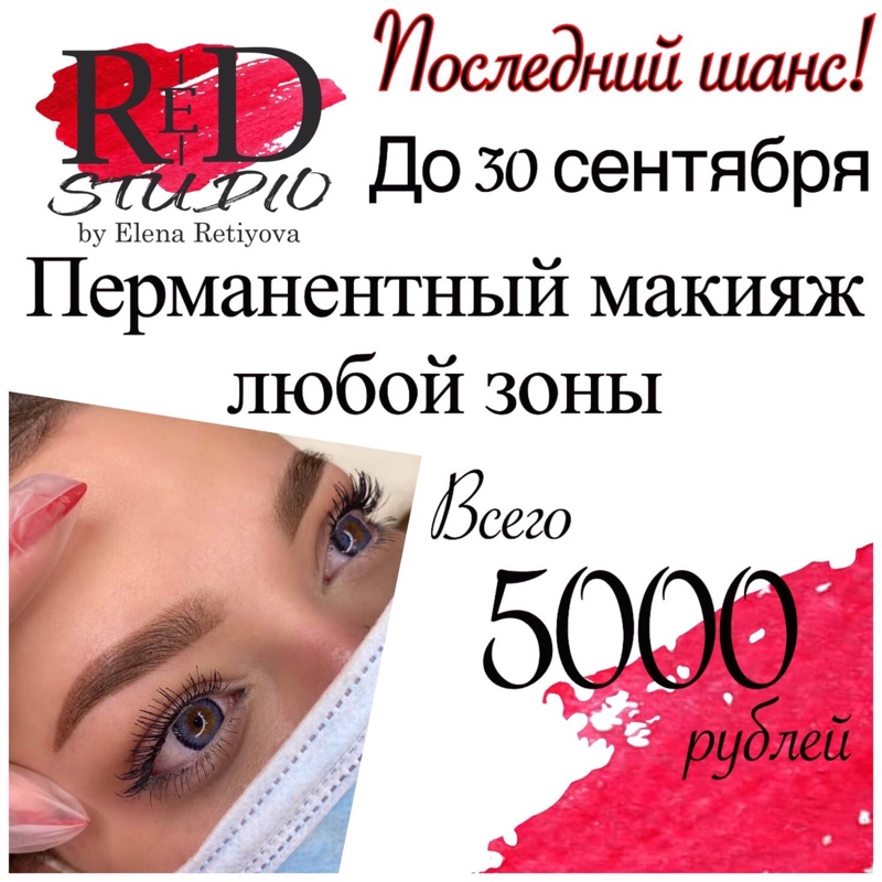 🔴ПОСЛЕДНИЙ ШАНС🔴ПЕРМАНЕНТНЫЙ МАКИЯЖ ЛЮБОЙ ЗОНЫ - 5000₽ 🔴, RED STUDIO, Тобольск
