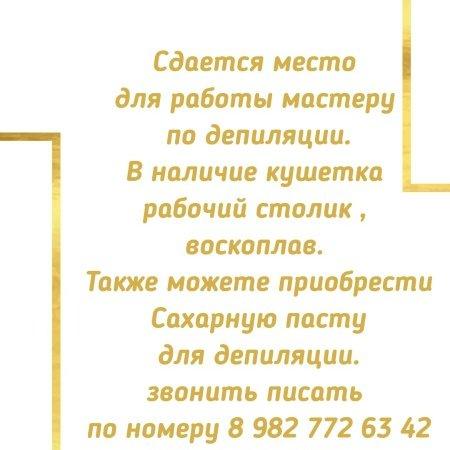 Сдается в аренду, МиАкосметик, Тобольск