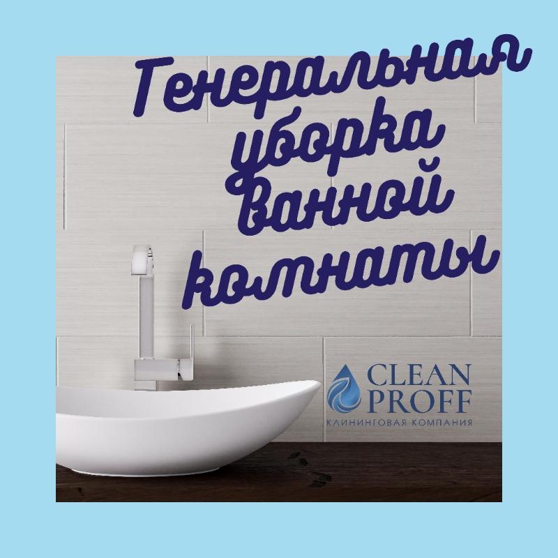 💎Генеральная уборка ванной комнаты💎,