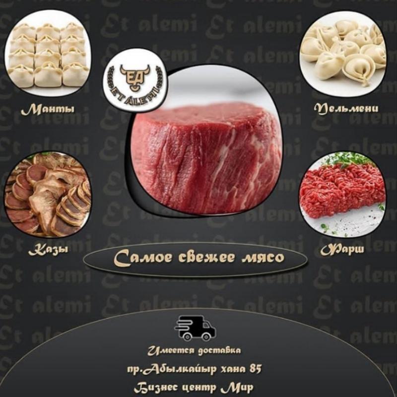 Самое свежее мясо ,