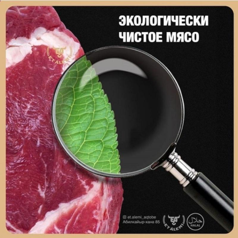 Экологически чистое мясо ,