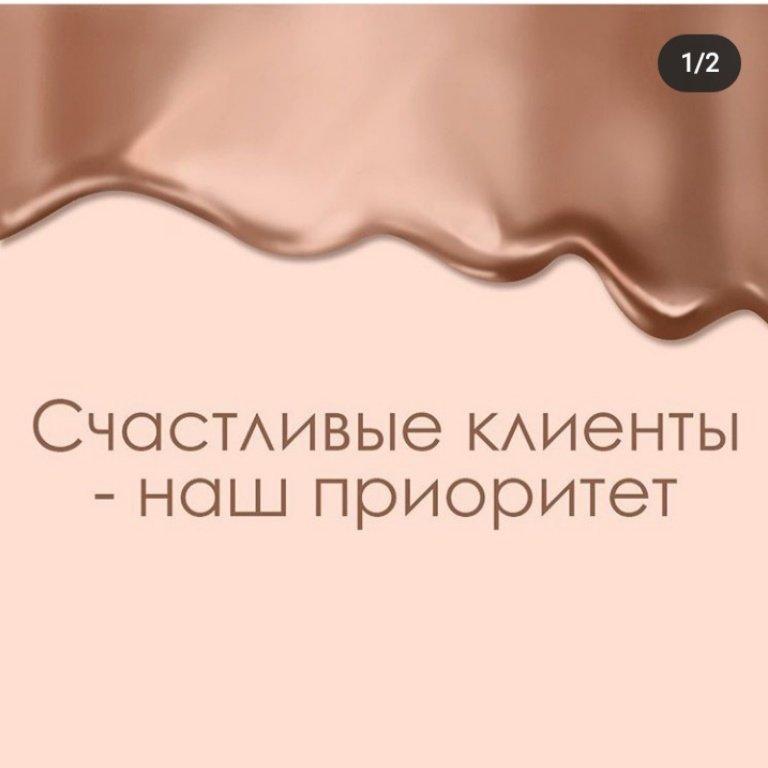 ..., Шанталь, Ижевск
