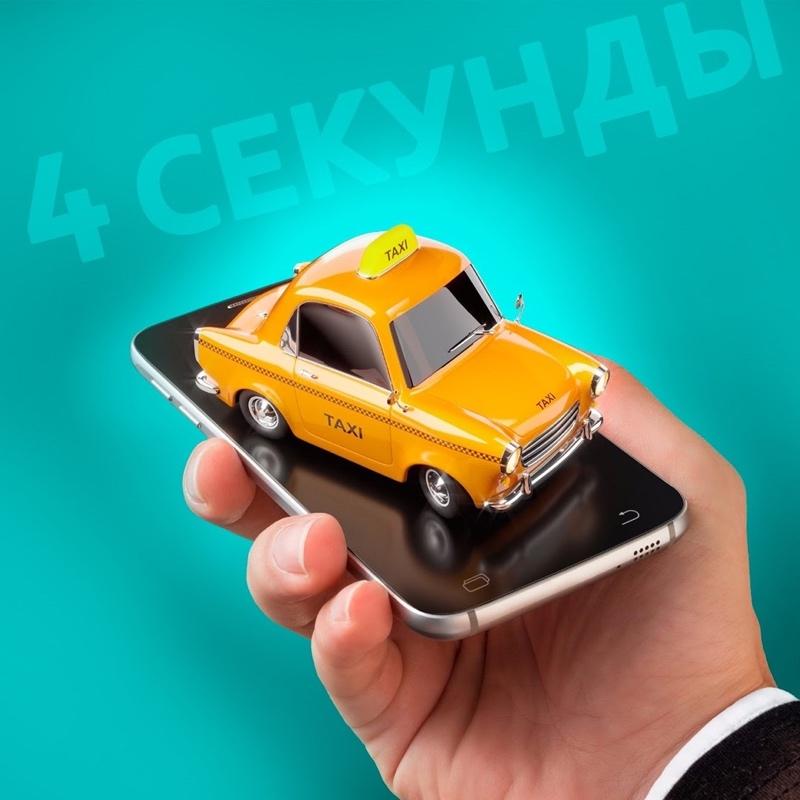 Вызов такси за 4 секунды., Любимый город, Ижевск
