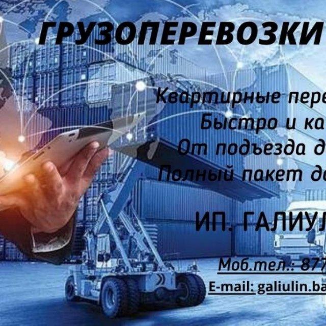 Квартирные переезды в РФ