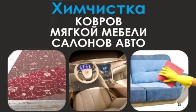ВЫЕЗДНАЯ ХИМЧИСТКА, Реклама