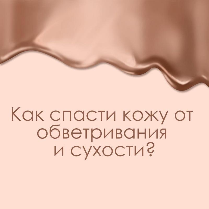 Советы косметолога. Как спасти кожу от сухости и обветривания осенью?, Шанталь