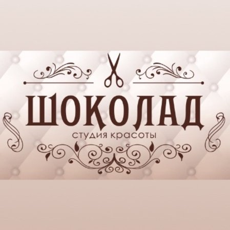 Студия красоты Шоколад, Салон красоты,  Тобольск