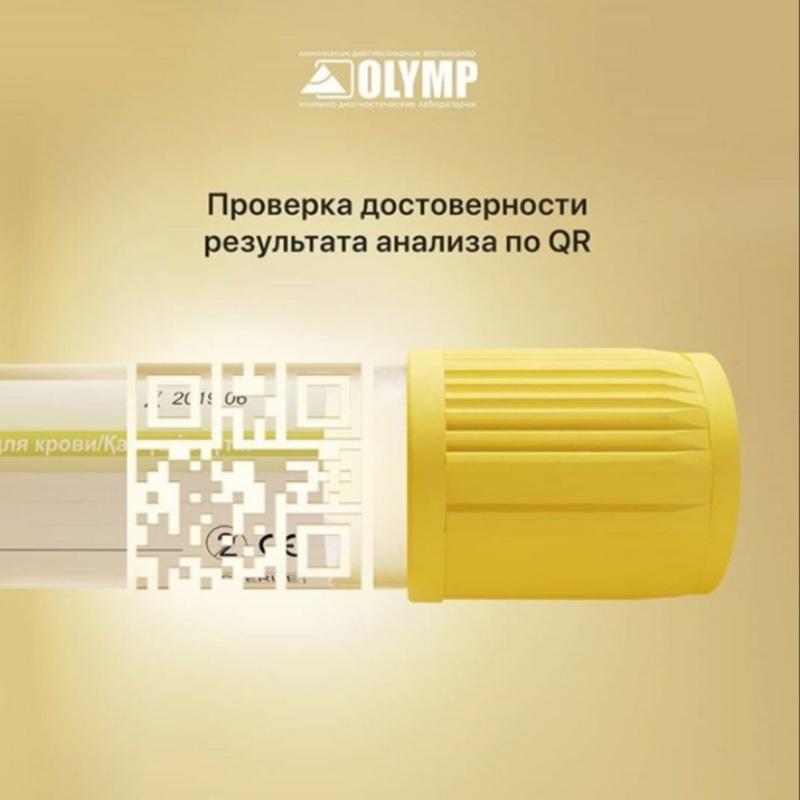 Анализ , ОЛИМП, клинико-диагностическая лаборатория