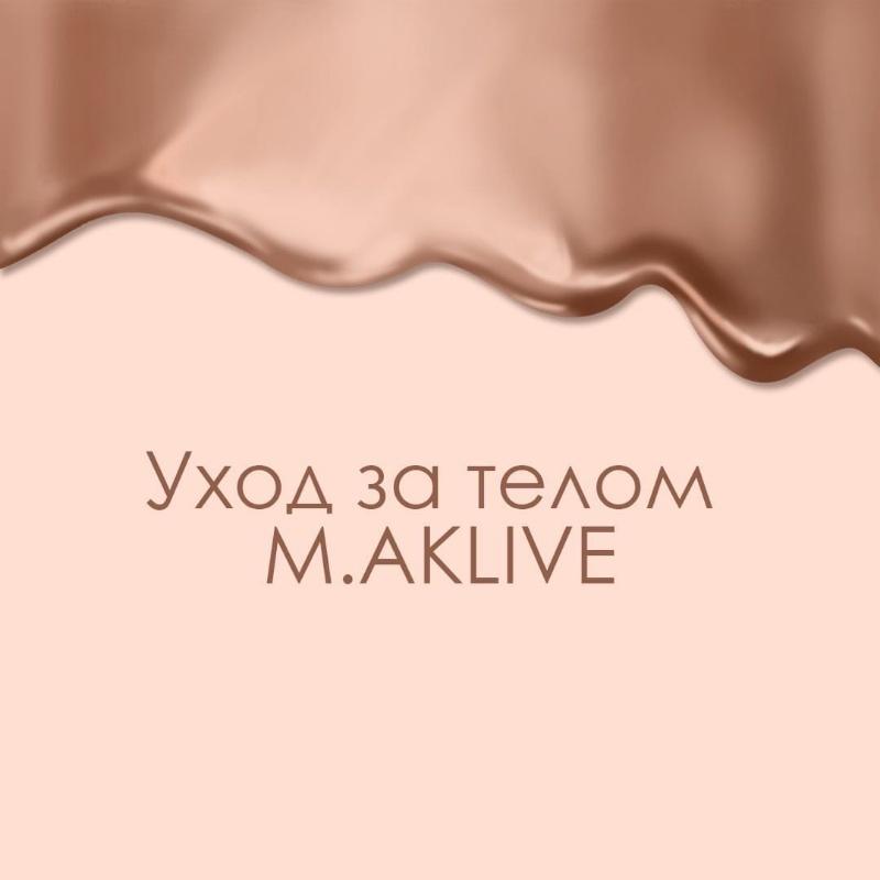 Уходовая косметика от российского бренда M.AKLIVE🌿, Шанталь