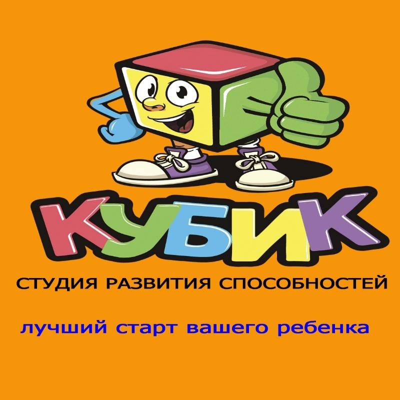 Открыта запись на новый учебный год!, Студия развития способностей детей