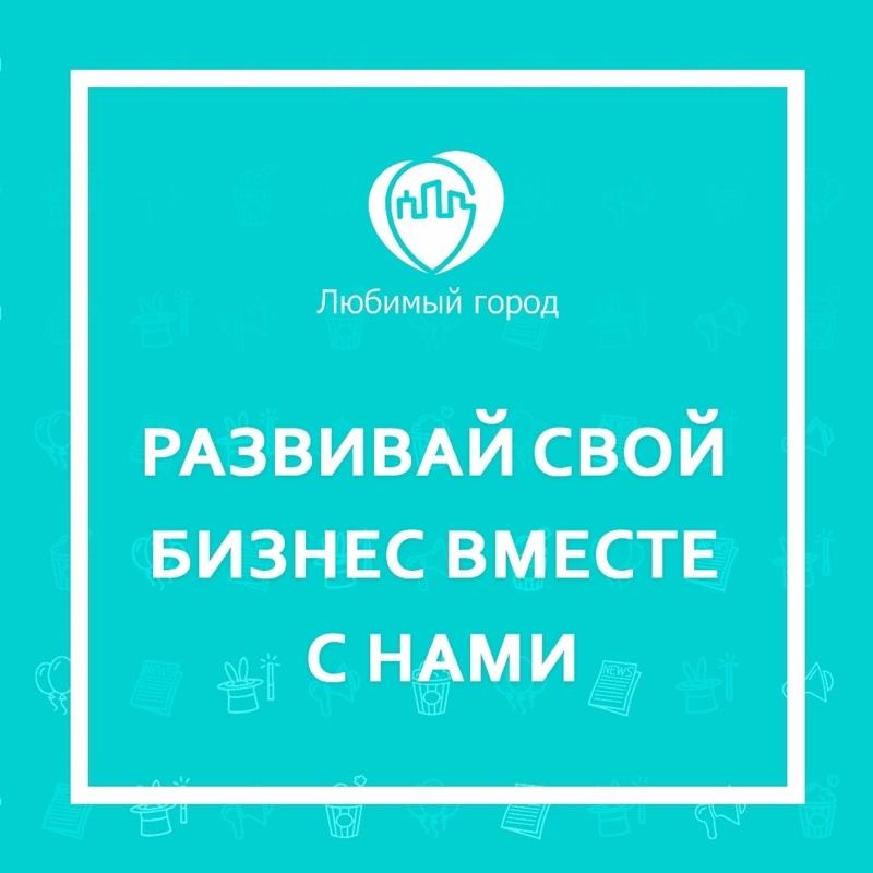 Любимый город развивает Ваш бизнес! , Любимый город, Ижевск