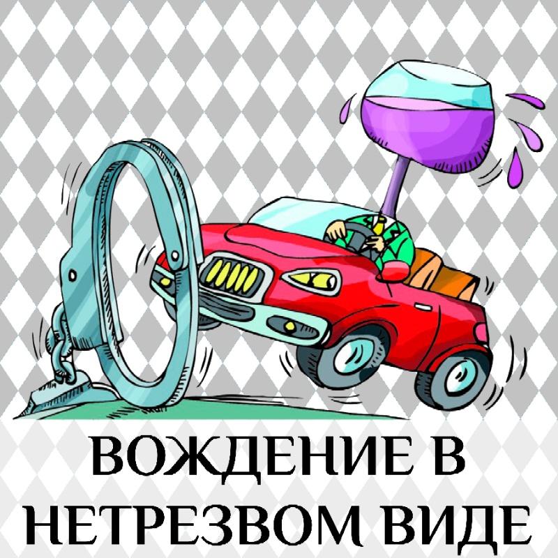 Вождение автомобиля в нетрезвом виде, 🔹Голынец и Компания🔹