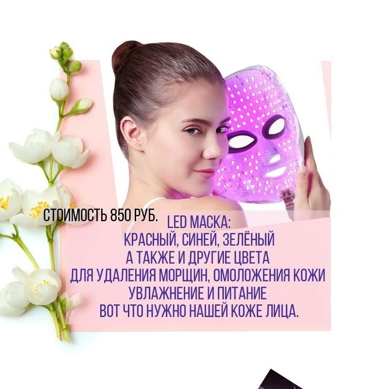 Инновации в косметологии, МиАкосметик, Тобольск