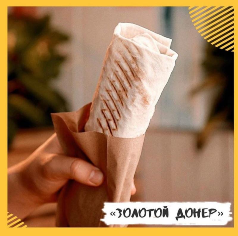 Сочный донер от Золотого донера, Золотой Донер - 5 микр.