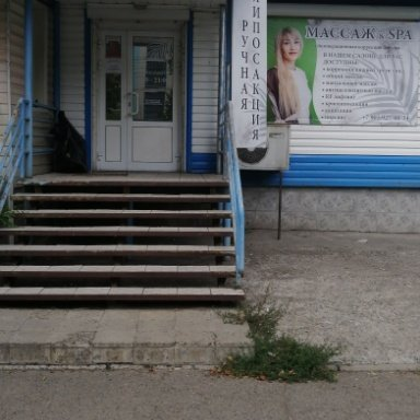 Массаж и спа ручная липосакция, Салон, Бийск