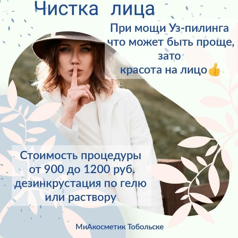 Чистка лица , МиАкосметик, Тобольск