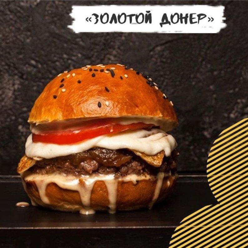 Вкусный бургер от Золотого донера, Золотой Донер - 5 микр.