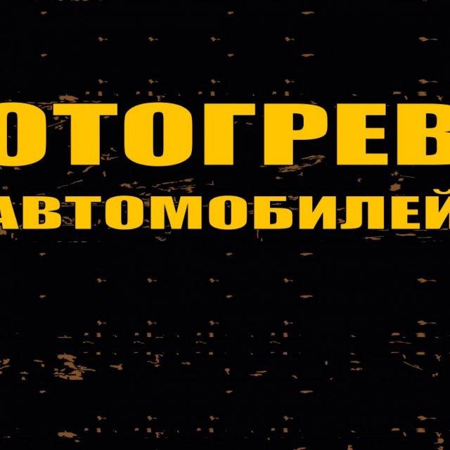 Отогрев авто , ,  Красноярск