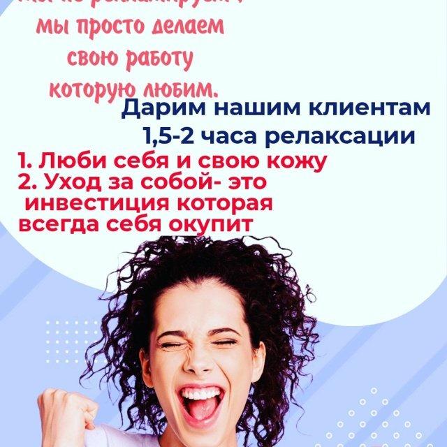 МиАкосметик, МиАкосметик, Тобольск