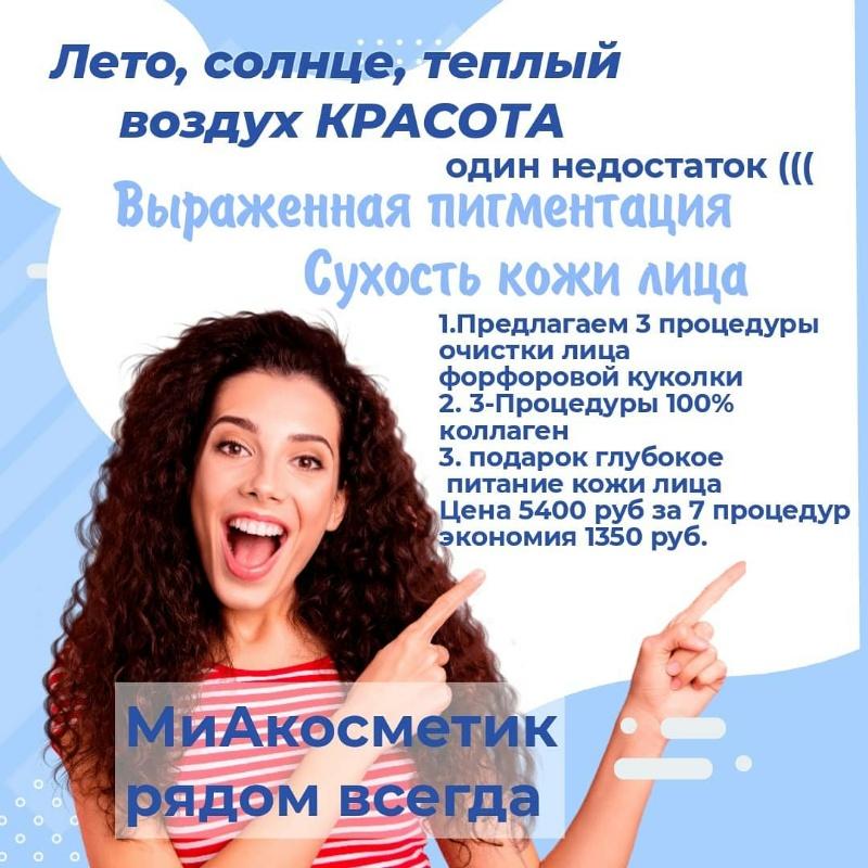 Гиперпигментация , МиАкосметик, Тобольск