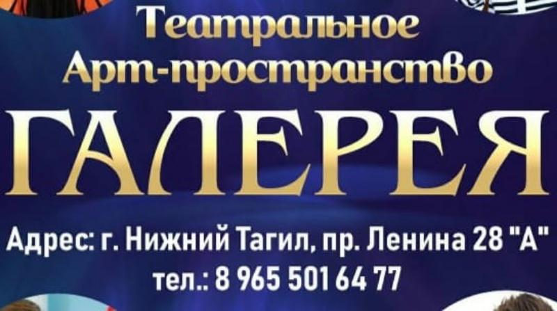Арт-пространство Галерея,Творческие мастер-классы,Нижний Тагил