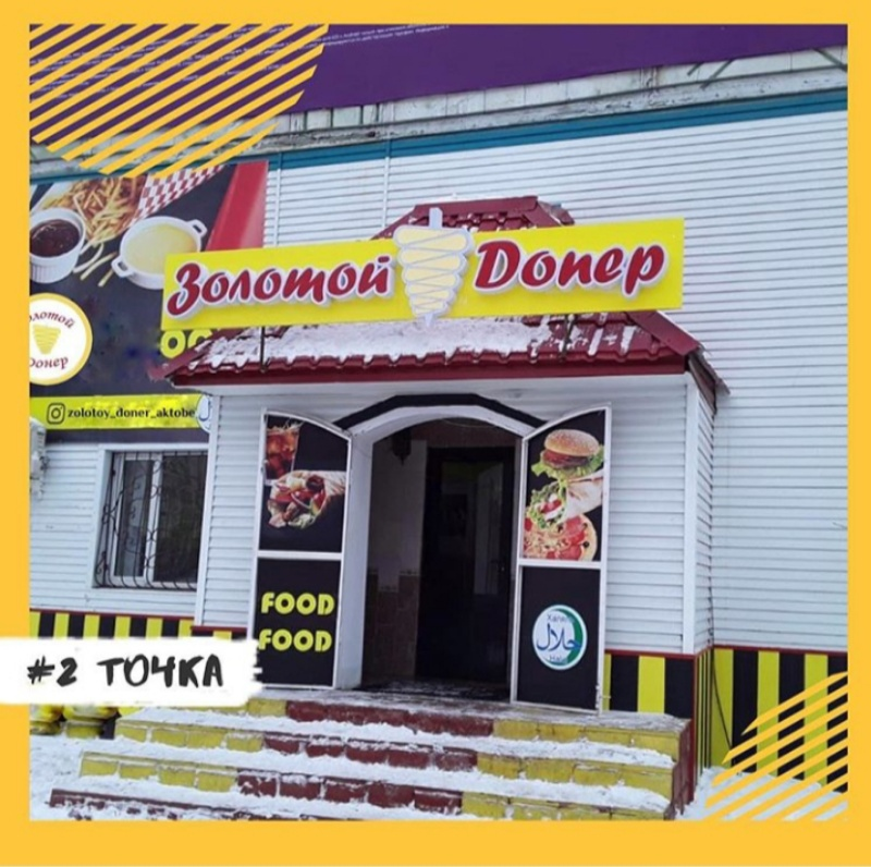 Золотой донер, Золотой Донер - 5 микр.