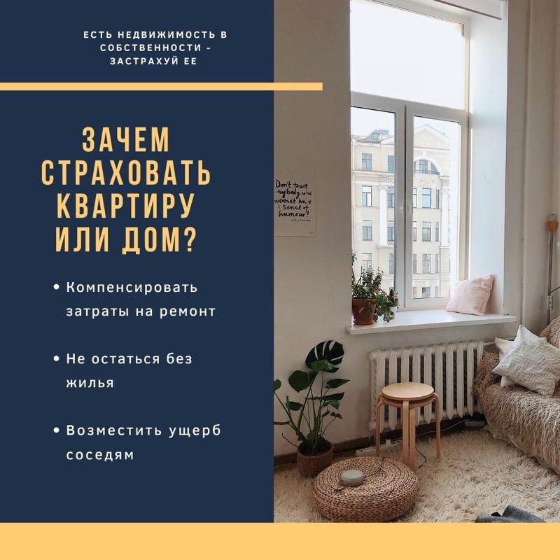 Зачем Страховать Квартиру или Дом , ИП Ямских, Красноярск