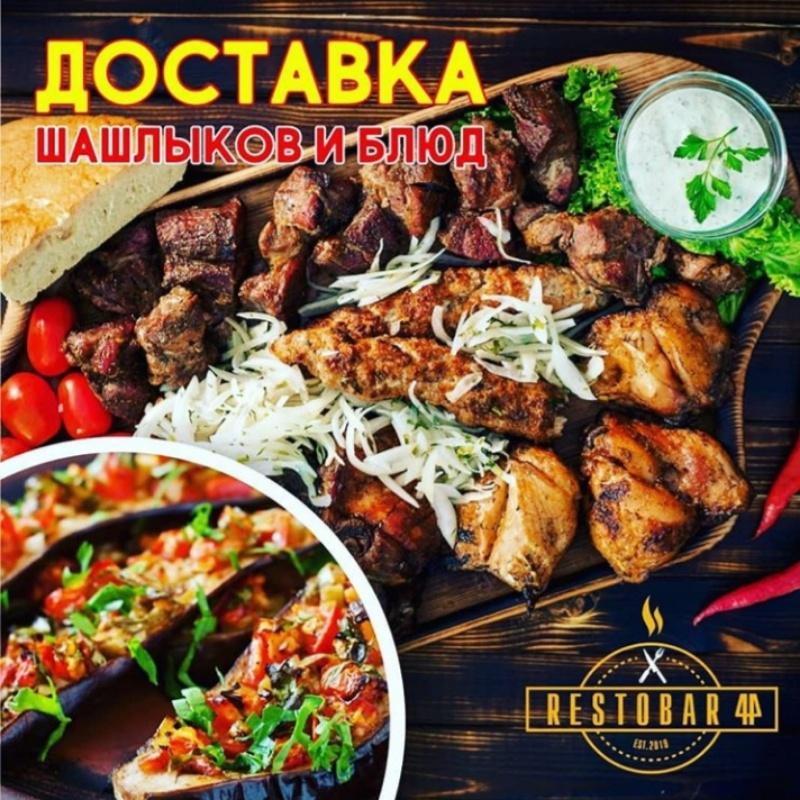 Доставка , Restobar 44 Aktobe