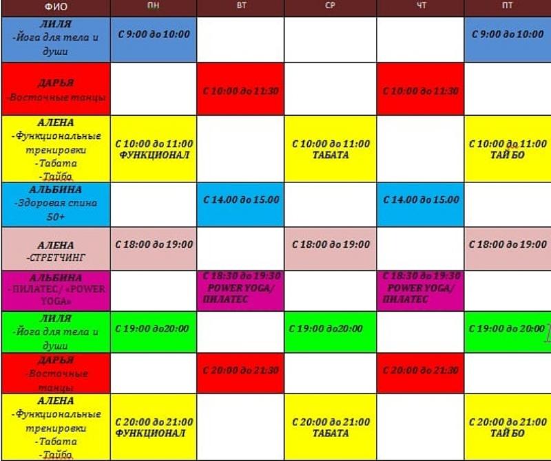 🔆Новое расписание групповых тренировок на сентябрь-октябрь!!!,