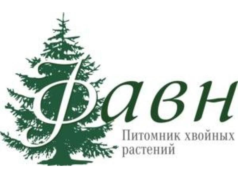 Фавн, Садовый центр,  Октябрьский