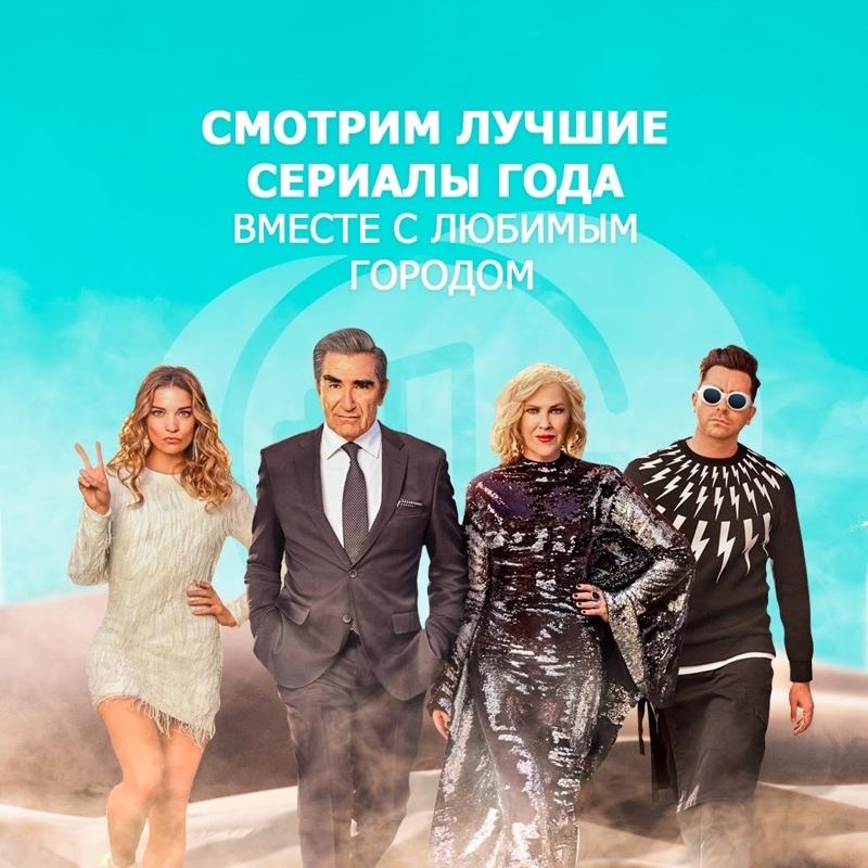 Смотрим лучшие сериалы года вместе с Любимым городом, Любимый город, Ижевск