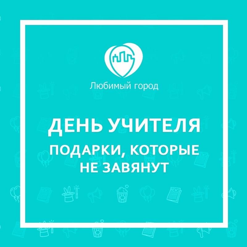 Скоро День учителя: подарки, которые не завянут! , Любимый город, Ижевск