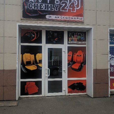 avtochehly24,Магазин авточехлов,Красноярск
