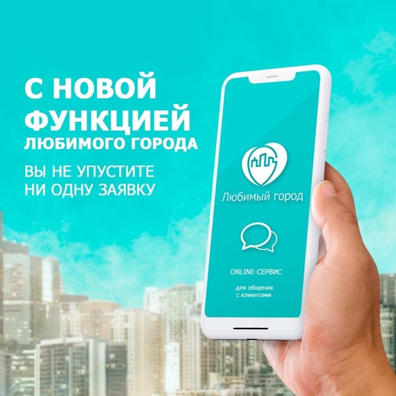С новой функцией Любимого города вы не упустите ни одну заявку, Любимый город, Ижевск