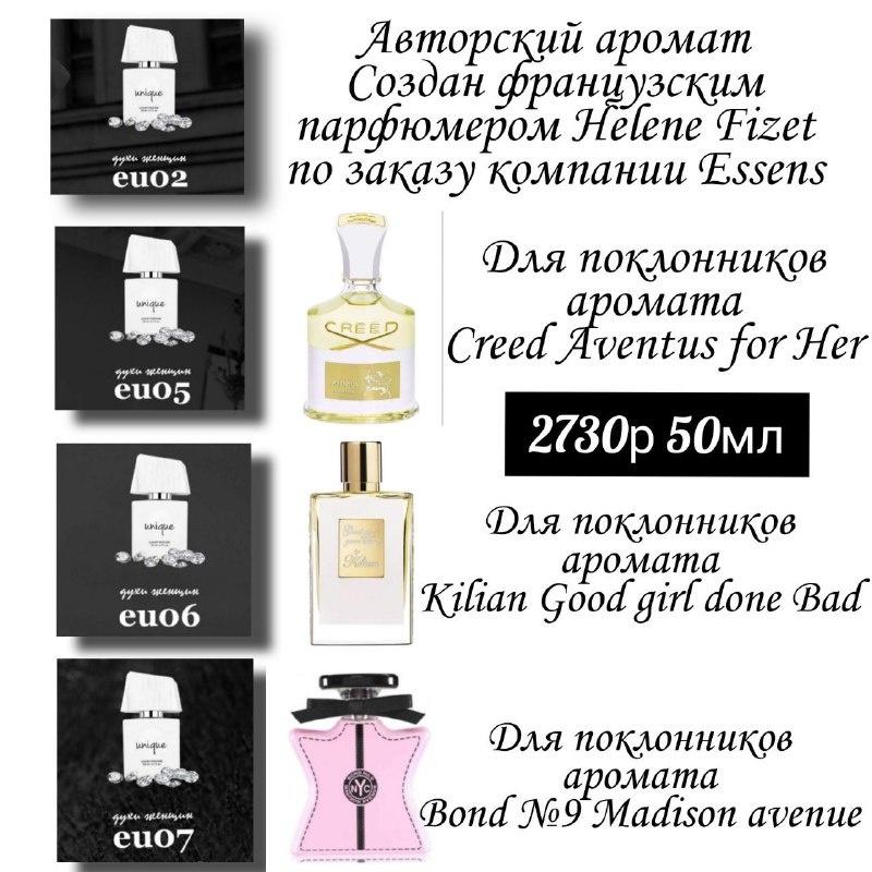 Европейский парфюм с завода изготовителя, Essens-Parfum, Сургут