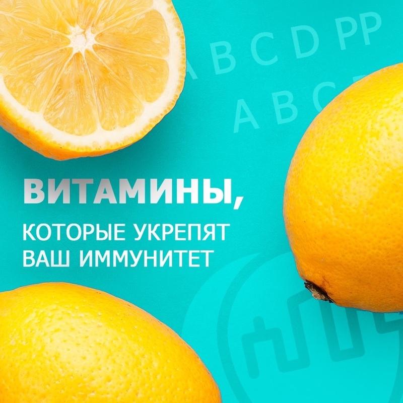 Витамины, которые укрепят ваш иммунитет, Любимый город, Ижевск