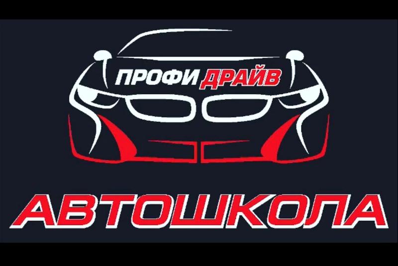 ЧУ ДПО «Автошкола «Профи Драйв»,Автошкола,Нальчик