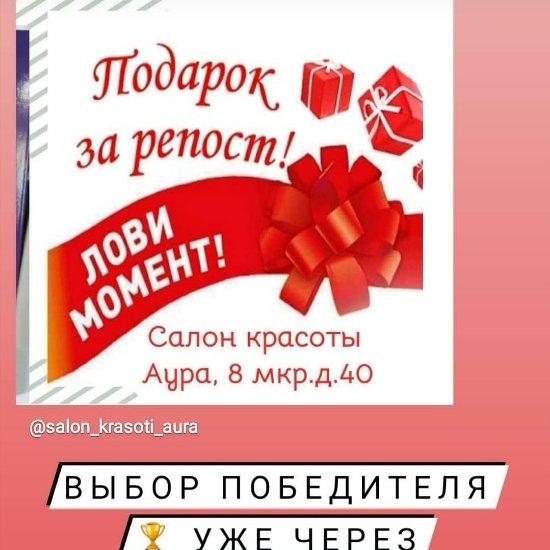 Подарок за репост, заходите в наш инстаграм, Аура, Тобольск