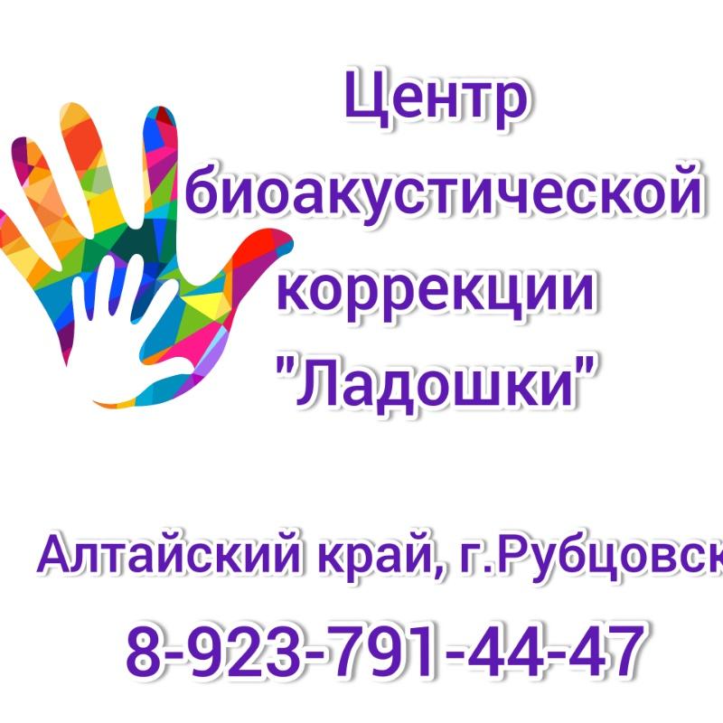Центр биоакустической коррекции Ладошки, Центр развития ребёнка, Рубцовск