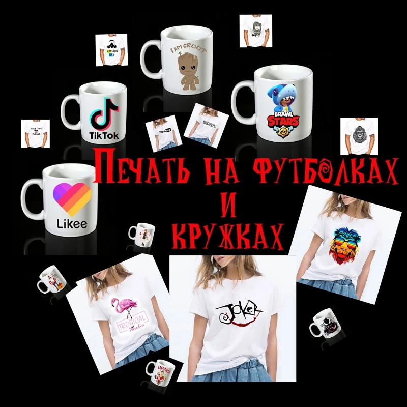 ENWALL PRINT Подарки, печать на футболках