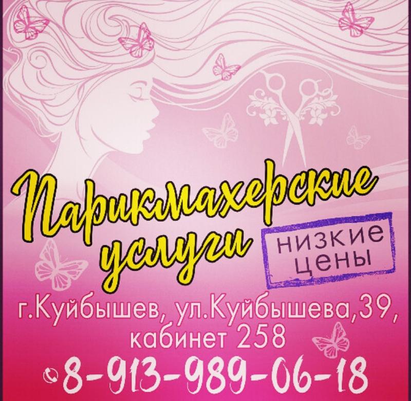 Запись по телефону:, Парикмахерские услуги, Куйбышев