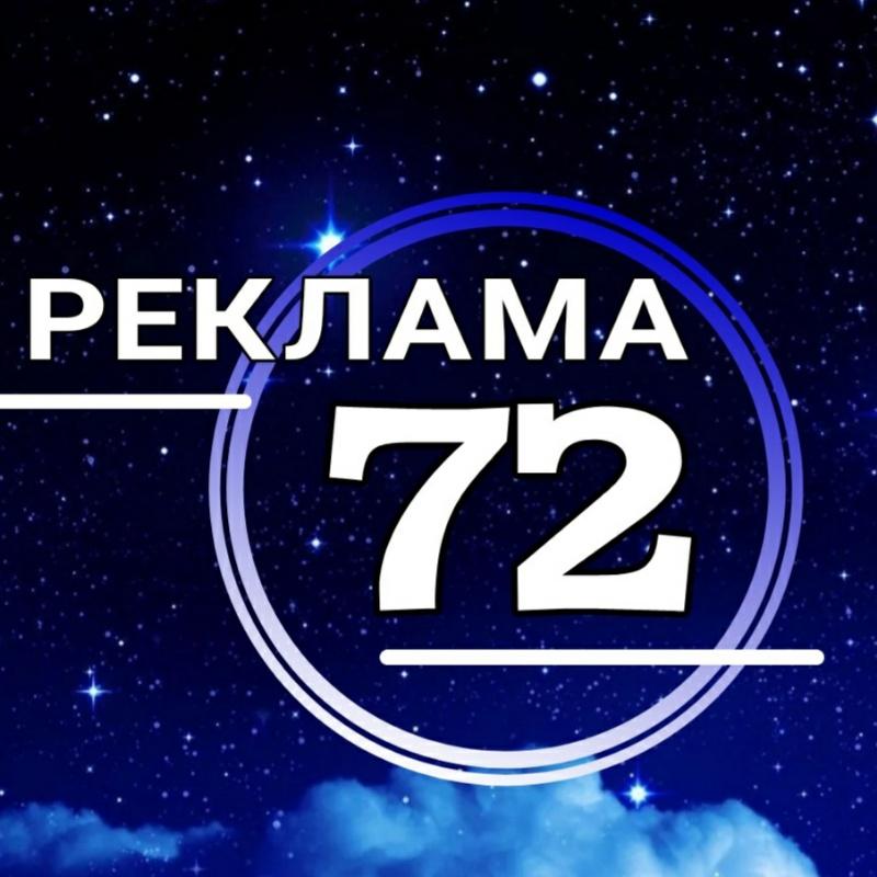РЕКЛАМА _72