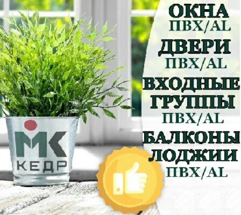 МК КЕДР (ИП Бирюкова Т.А.),Монтаж светопрозрачных конструкций,Красноярск