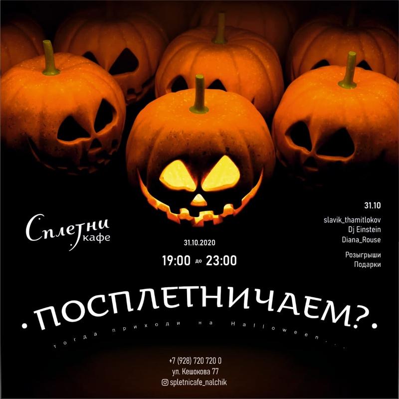 3️⃣1️⃣•1️⃣0️⃣•2️⃣0️⃣2️⃣0️⃣ Приглашаем всех любителей острых ощущений ,чтобы зажечь этот Хеллоуин с нами !, СПЛЕТНИ